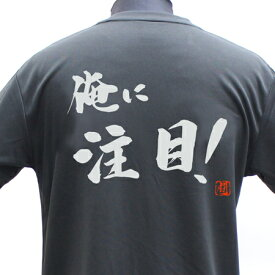 【ラグビーTシャツ】俺に注目!ポリTシャツ 練習着 ラグビー トレーニング 吸水速乾