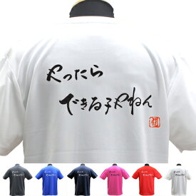 【ラグビーTシャツ】やったらできる子ポリTシャツ 練習着 【やったらできる子やねん】 ラグビー トレーニング 吸水速乾