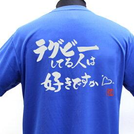【ラグビーTシャツ】 ラグビーしてる人はポリTシャツ 練習着 ラグビー トレーニング 吸水速乾 【ラグビーしてる人は好きですか】