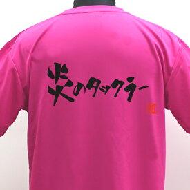 【ラグビーTシャツ】炎のタックラーポリTシャツ 練習着 ラグビー トレーニング 吸水速乾