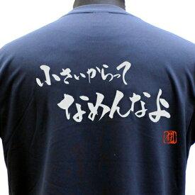 ラグビー Tシャツ 小さいからって ポリT シャツ 練習着 【小さいからってなめんなよ】 トレーニング 吸水速乾
