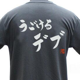ラグビーTシャツ うごけるデブ ポリTシャツ 練習着 ラグビー トレーニング 吸水速乾