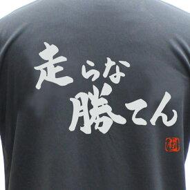 【ラグビー Tシャツ】走らな勝てん ポリTシャツ 練習着 ラグビー トレーニング 吸水速乾
