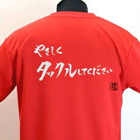 【ラグビーTシャツ】やさしくタックルポリTシャツ 練習着 【やさしくタックルしてください】 ラグビー トレーニング 吸水速乾