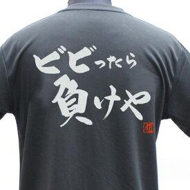 【ラグビーTシャツ】ビビったら負けやポリTシャツ 練習着 ラグビー トレーニング 吸水速乾