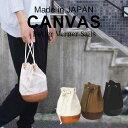 巾着バッグ 日本製 帆布鞄 モールドレザーバッグ バッグインバッグ / バトラーバーナーセイルズ ButlerVernerSails / …