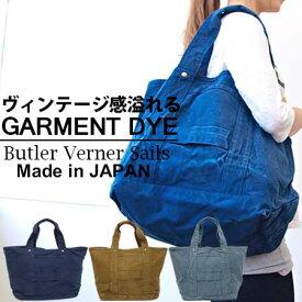 ビッグ トートバッグ 日本製 帆布鞄 キャンバス 製品染め 反応染め 6号キャンバス / バトラーバーナーセイルズ ButlerVernerSails / メンズ レディース 肩がけ 手提げ A4 A3 大容量 大きめ おしゃれ 使いやすい 30代 40代 50代 ファッション ブランド