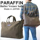 送料無料 ショルダーバッグ 日本製 帆布鞄 6号 撥水キャンバス オイルパラフィン トートバッグ / バトラーバーナーセ…