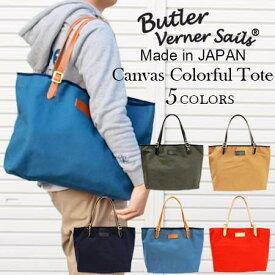 トートバッグ 日本製 帆布鞄 キャンバス / バトラーバーナーセイルズ ButlerVernerSails / メンズ レディース 肩がけ 手提げ 軽い 軽量 大きめ 大容量 A4 おしゃれ カジュアル 30代 40代 50代 ファッション ブランド