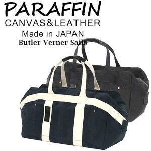 ビッグ ボストンバッグ 日本製 帆布鞄 撥水キャンバス パラフィン トートバッグ / バトラーバーナーセイルズ / メンズ レディース 軽量 軽い 大容量 大きめ 軽い 特大 おしゃれ カジュアル 30