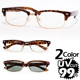 2個購入で特典 サングラス UVカット 99% 紫外線カット ブロウフレーム メンズ レディース かわいい 紫外線 99% カット おしゃれ 伊達メガネ 人気 おすすめ ウイルス 飛沫感染対策