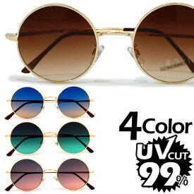 2個購入で特典 サングラス UVカット 紫外線カット99% 丸型 細メタルフレーム カラーレンズ 紫外線透過率1% メンズ レディース サングラス 伊達メガネ おしゃれ