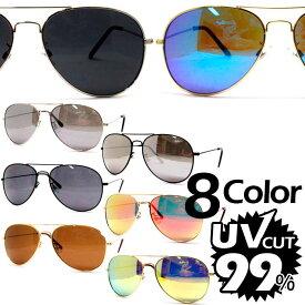 2個購入で特典 サングラス UVカット 99% 紫外線カット ティアドロップ 細メタルフレーム カラーレンズ ミラーレンズ メンズ レディース かわいい 紫外線 99% カット おしゃれ 伊達メガネ 人気 おすすめ