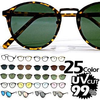 It is a lot of privilege ranking first place acquisition by two purchase! Sunglasses UV cut 99% ultraviolet rays cut Boston Wellington bright color lens