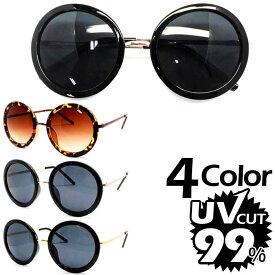 2個購入で特典 サングラス UVカット 99% 紫外線カット 大きい丸型 ビッグラウンド セルメタルフレーム カラーレンズ メンズ レディース かわいい 紫外線 99% カット おしゃれ 伊達メガネ 人気 おすすめ