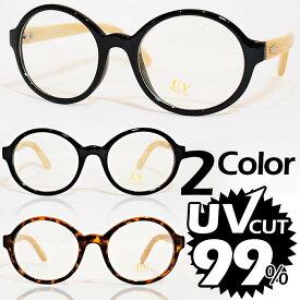 2個購入で特典 伊達メガネ サングラス UVカット 99% 紫外線カット ラウンド 丸型 バンブー(竹) 透明 クリアレンズ メンズ レディース かわいい 紫外線 99% カット おしゃれ 人気 おすすめ ウイルス 飛沫感染対策