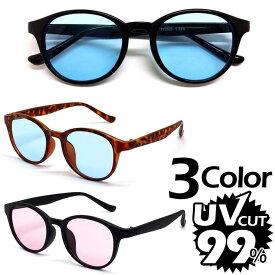 2個購入で特典 サングラス UVカット 紫外線カット99% ウェリントン セルフレーム 紫外線透過率1% メンズ レディース サングラス 伊達メガネ おしゃれ