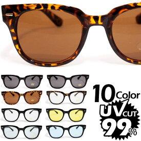 2個購入で特典 サングラス UVカット 99% 紫外線カット ウェリントン ボストン カラーレンズ メンズ レディース かわいい 紫外線 99% カット おしゃれ 伊達メガネ 人気 おすすめ ウイルス 飛沫感染対策