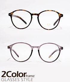 2個購入で特典 伊達メガネ サングラス UVカット 99% 紫外線カット ボストン メンズ レディース かわいい 紫外線 99% カット おしゃれ 人気 おすすめ ウイルス 飛沫感染対策