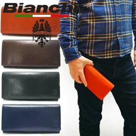ビアンキ 長財布 ブランド 日本正規品 Bianchi 本革 レザー 二つ折り財布 ロングウォレット 【 メンズ レディース 牛革 小銭入れ とにかく 使い やすい おしゃれ 人気 カジュアル ビジネス カード たくさん 入る 長 財布 20代 30代 40代 50代 ファッション 】