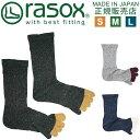ラソックス 靴下 rasox 3足まとめ買いで送料無料 日本製ブランド メンズ靴下 レディース靴下 5本指靴下 5本指ソックス…