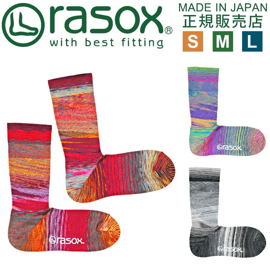 ラソックス 靴下 rasox 3足まとめ買いで送料無料 日本製ブランド メンズ靴下 レディース靴下