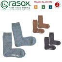 ラソックス 靴下 rasox 3足まとめ買いで送料無料 日本製ブランド ソフトパイル・ クルー / あったか 暖かい 冷え取り…