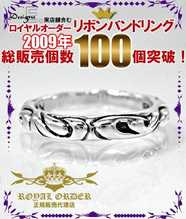 ロイヤルオーダー Royal Order 正規 ロイヤルオーダー リング ROYAL ORDER 指輪 送料無料 シルバー925 / 人気NO1総販売個数130個突破/リボン バンド リング 【 指輪 リング メンズ リング レディース おしゃれ 】