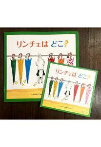 リンチェはどこ? ビッグブック版 オランダの絵本 ストーリー絵本 3歳 4歳 向け絵本 知育 学習 園児 保育園 幼稚園 入園入学祝い おすすめ 人気 読み聞かせ かわいい 出産祝い 誕生日 プレゼン