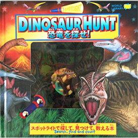 DINOSAUR HUNT 恐竜を探せ! オーストラリアの絵本 しかけ絵本 5歳向け絵本 恐竜 絵本 おすすめ 人気 探検 冒険 わくわくする かっこいい 男の子 出産祝い 誕生日 プレゼントに最適! 幼児 赤ちゃん 子供 孫に贈り物楽しく 知育 学習 おうち時間 ギフト