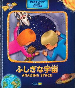 ふしぎな宇宙 ロシアの絵本 しかけ絵本 7歳からの絵本 小学1年生 小学生 知育 学習 小学校 入学祝い おすすめ 人気 読み聞かせ かわいい 出産祝い 誕生日 プレゼントに最適! 学習 道徳絵本