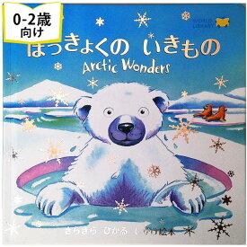 ほっきょくのいきもの イギリスの絵本 しかけ絵本 0歳 1歳 2歳向け絵本 おすすめ 人気 読み聞かせ おしゃれ かわいい 出産祝い 誕生日 プレゼントに最適! 幼児 赤ちゃん 子供 孫に贈り物楽しく 知育 学習 クリスマス 白熊 ベアー クマさん 生物