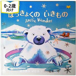 ほっきょくのいきもの イギリスの絵本 しかけ絵本 0歳 1歳 2歳向け絵本 おすすめ 人気 読み聞かせ おしゃれ かわいい 出産祝い 誕生日 プレゼントに最適! 幼児 赤ちゃん 子供 孫に贈り物楽