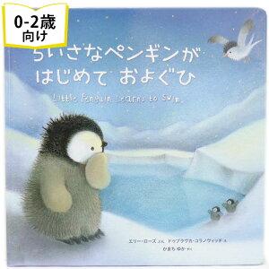 ちいさなペンギンがはじめておよぐひ イギリスの絵本 ストーリー絵本 0歳 1歳 2歳向け絵本 おすすめ 人気 読み聞かせ おしゃれ かわいい 出産祝い 誕生日 プレゼントに最適! 幼児 赤ちゃん