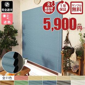 遮光 ハニカムスクリーン 日本色22色 二層構造のハニカムシェード 断熱 保温 オーダー スクリーン 断熱ブラインド 断熱カーテン スクリーンハニカムシェイド ハニカムシェード 採光窓<ハニカムスクリーン 遮光 / オーダーシェード>