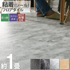 フロアタイルストーン1畳大理石シールおしゃれ床材プリントタイル土足OK<リアルストーン粘着タイプ/12枚セット>