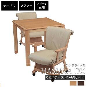 こたつ テーブル ハイタイプ 4点セットダイニング ソファー こたつ布団 継ぎ足 脚 高さ調節 おしゃれ 正方形 ヒーター 北欧 木目 天板 布団 椅子 2人用 ナチュラル<ハスナDX 4点セット / 約80x8