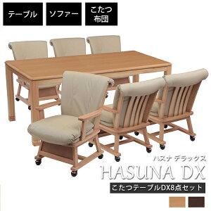 こたつ テーブル ハイタイプ 8点セットダイニング ソファー こたつ布団 継ぎ足 脚 高さ調節 おしゃれ 長方形 ヒーター 北欧 木目 天板 布団 椅子 6人用 ナチュラル<ハスナDX 8点セット / 約180x