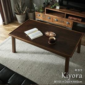 こたつ テーブル ローテーブル センターテーブル おしゃれ 長方形 カフェテーブル アジアン アンティーク 1人用 小さい 一人暮らし ヒーター 北欧 ブラウン<キヨラ / 約105x60cm>