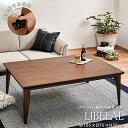 こたつ おしゃれ 座卓 テーブル (天板サイズ 105x75cm 高さ39cm) 長方形 ブラウン 茶色 薄型カーボンヒーター 木目調 …