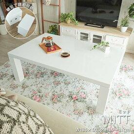 こたつ テーブル ローテーブル センターテーブル リビングテーブル おしゃれ かわいい 長方形 カフェテーブル 白 アンティーク 1人用 2人用 ヒーター 北欧 ホワイト<ミット / 約135x75cm >