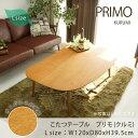オールシーズン使える!国産材使用のおしゃれなこたつテーブル<プリモ クルミ Lサイズ>◆ラグリー