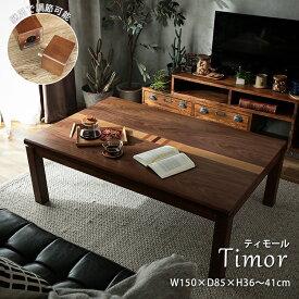 こたつ テーブル ローテーブル センターテーブル リビングテーブル おしゃれ 長方形 カフェテーブル 大きめ アジアン アンティーク 1人用 2人用 ヒーター 北欧 ブラウン<ティモール / 約150x85cm >