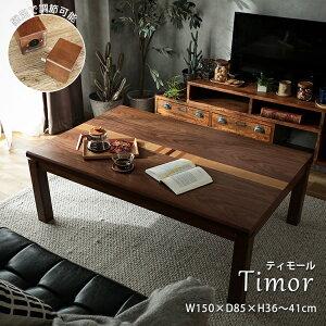 こたつ テーブル ローテーブル センターテーブル リビングテーブル おしゃれ 長方形 カフェテーブル 大きめ アジアン アンティーク 1人用 2人用 ヒーター 北欧 ブラウン<ティモール / 約150x8