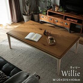 こたつ テーブル ローテーブル センターテーブル リビングテーブル おしゃれ かわいい 長方形 カフェテーブル 白 アンティーク 1人用 2人用 ヒーター 北欧 ブラウン<ウィリー / 約120x70cm >