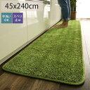 キッチンマット 芝生風 マット 240 グラス おしゃれ グリーン ナチュラル 滑り止め ホットカーペット 床暖房対応 ラグ…