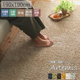 シャギーラグ 洗える 防ダニ 正方形 ラグマット カーペット グレー 洗濯機対応 日本製 国産 2畳 おしゃれ 床暖房対応 ホットカーペット対応 ベージュ アイボリー グリーン 青 シルバー<アルテミス/約190x190cm>
