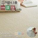 【ハサミでフリーカット】カーペット じゅうたん 大きい おしゃれ 洗える 正方形 4畳 4.5畳 ラグ グレー アイボリー ベージュ じゅうたん 絨毯 リビング 国産 日本製 抗菌 ホットカーペット 床暖房対応 切る <シャルメ 江戸間4.5畳/約261x261cm ループパイル>