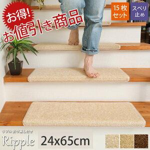 【折り曲げ】階段マット 置くだけ吸着 滑り止め 屋内 マット おしゃれ 階段 おすすめ シンプル 北欧 滑り止めマットキズ防止 ズレない フローリング アイボリー ナチュラル ブラウン <階段