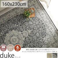 オリエンタルなデザインの高級ウィルトン織り絨毯<デューク160x230cm>◆後払いコンビニ払いラグリー